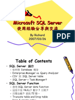 Microsoft SQL Server 使用經驗分享與交流