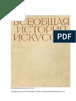 Всеобщая история искусств том 1. (1956)