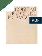 Всеобщая история искусств том 6. кн. 1. (1965)