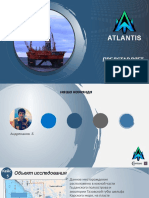 ATLANTIS [кейс 5].pdf