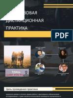 Global Elite EG.pdf