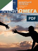 alfa_i_omega_42-1
