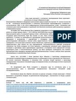 Обращение.pdf