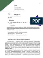Д. Килпатрик - Свет и освещение-Мир (1988).pdf