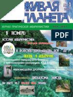 Живая планета 2017-01.pdf