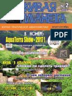 Живая планета 2017-02.pdf