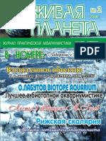 Живая планета 2018-02.pdf