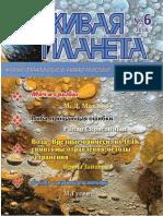 Живая планета 2018-06.pdf