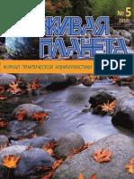 Живая планета 2018-05.pdf