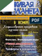 Живая планета 2019-05.pdf