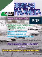 Живая планета 2020-02.pdf