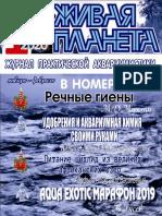 Живая планета 2020-01.pdf