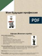 Презантация с сайта www.skachat-prezentaciju-besplatno.ru - 02300406