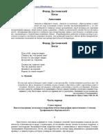 Dostoevski_besy.pdf