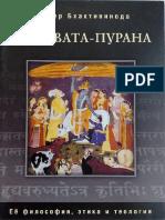 Шри Шримад БВ Нараяна Махарадж - Бхагавата Пурана