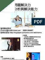 就業促進課程-問題解決力-詹翔霖副教授