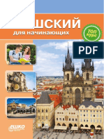 Eshko_Czesky_PROBN.pdf