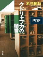 Hyouka Volume 3(The Kudryavka Sequence クドリャフカの順番 - Welcome to KANYA FESTA!).pdf