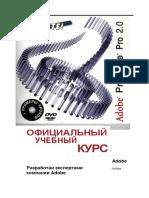 Adobe premiere PRO 2.0.pdf