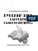 nemtsova-a.pdf