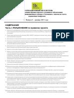29-12-2015 Информационный бюллетень Вып_