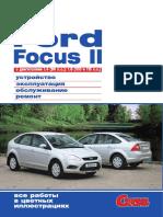 Focus II 1.4 и 1.6 руководство