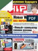 CHIP №08 2012.pdf