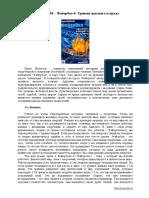 Моносов Б.М. - Файербол-4 - Уровень высшего астрала.doc