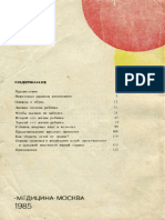 tarasova_g_v_rebenok_ot_goda_do_trekh.pdf