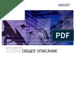 iDCS500_general_RUS