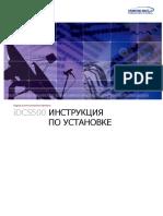 idcs500_install_RUS