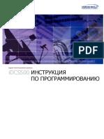 idcs500_program_RUS
