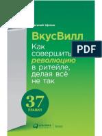 Shepin_E.pdf