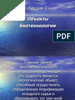 объекты биотехнологии - лекция №2