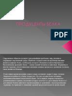 Презентация Продуценты белка.ppt