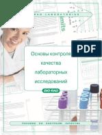 Контроль качества.pdf
