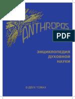 Anthropos_Entsiklopedia_Dukhovnoy_nauki_Tom_1__2016g