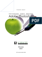PhotoshopMasterBook.pdf