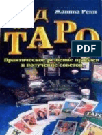 ГИД ТАРО.pdf