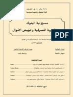 دموش حكيمة.pdf