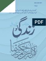 Zindagi-e-Nau-August-2020