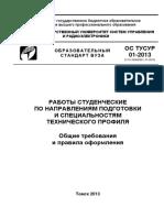 ГОООООСТ ТУСУРРРРРРР.pdf