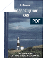 Savina_Ekaterina_-_Vozvraschenie_Kaya.doc