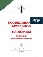 bib_moleben-panihida.pdf