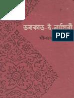 Tabakat I Nasiri তবকাত-ই-নাসিরী
