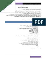 كتاب بدايتك بالـ php