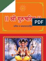 श्रीगुरुचरित्र