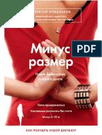 Kovalkov_A._Modnyiedietyi._Minus_Razmer_Novaya_Bezop.a6.pdf
