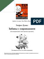 Лумис Эндрю - Забавы с карандашом(русский) - 1939.pdf