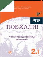 Станислав Чернышов Алла Чернышова